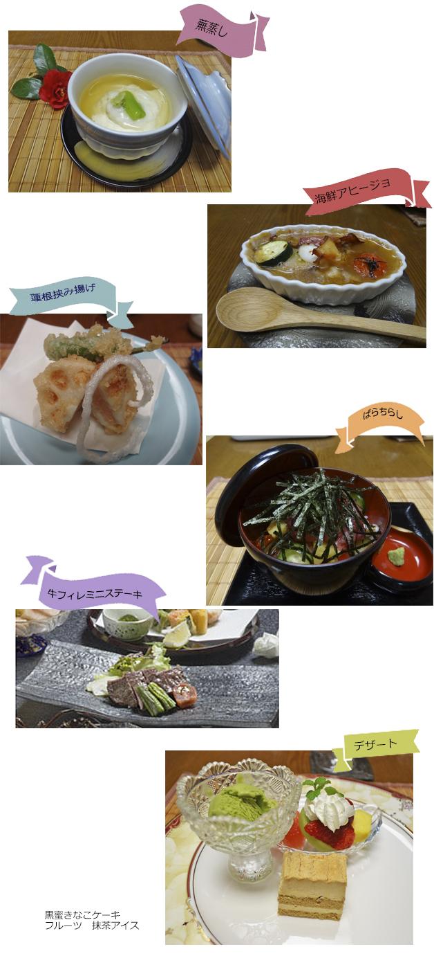 迎賓館の夕食201802②