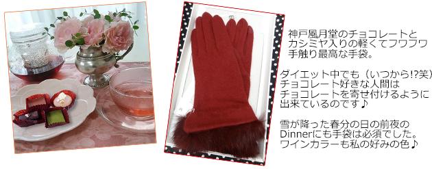 ジュリアンママさんからチョコと手袋