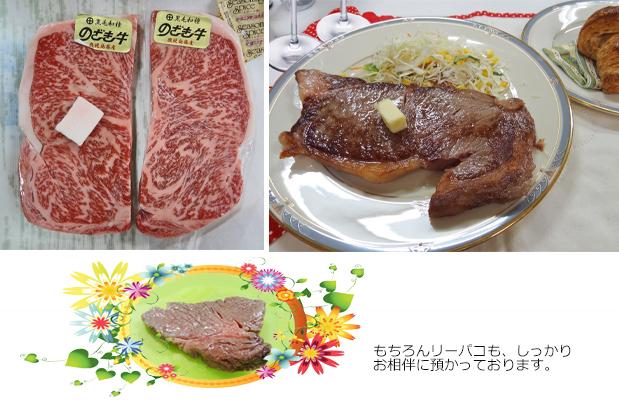のざき牛のステーキ