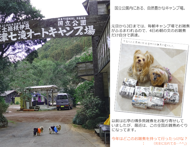 2017年12月31日今年も年越しは河津七滝で