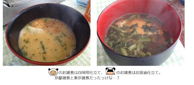 キャンプ①お雑煮