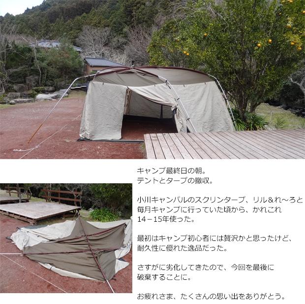 キャンプ⑤201801