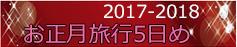 お正月旅行ロゴ2018(5日め)