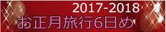 お正月旅行ロゴ2018(6日め)