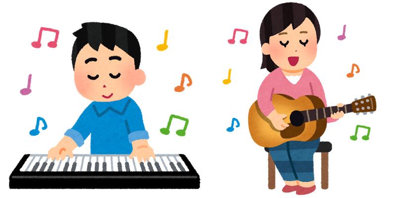 楽器演奏を始めよう!ピアノ・ギターなど