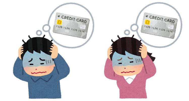 クレジットカード何を選べばいいの?そもそも必要なの?
