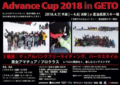 advancecup_20180328154506126.jpg