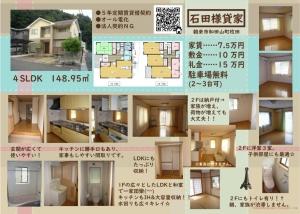 石田様貸家blog