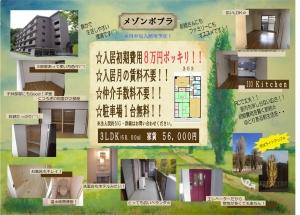 メゾンポプラ3038万円ポッキ