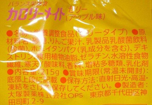 カロリーメイトリンゴゼリー① -1
