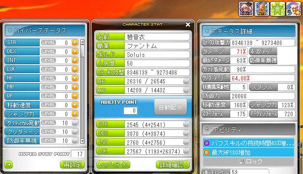 素手ステ180326