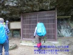 三位中将 平 秀衡の隠れ棲んだ岩窟