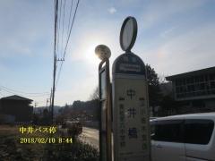 中村橋バス停