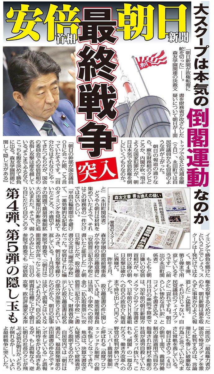 安倍首相vs朝日新聞が「最終戦争」