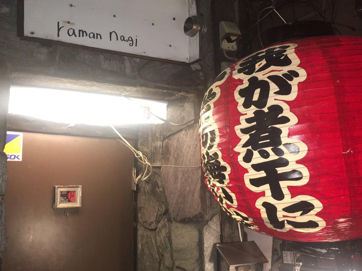 ⑥すごい煮干ラーメン凪 新宿ゴールデン街店本館02