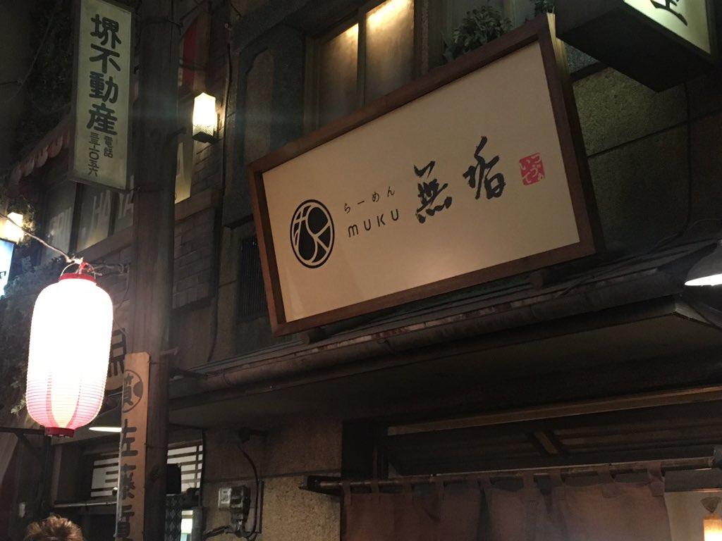 ⑥ラー博 無垢02
