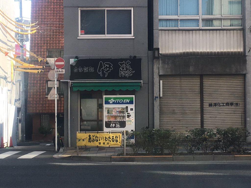 ⑦自家製麺 伊藤 浅草店02