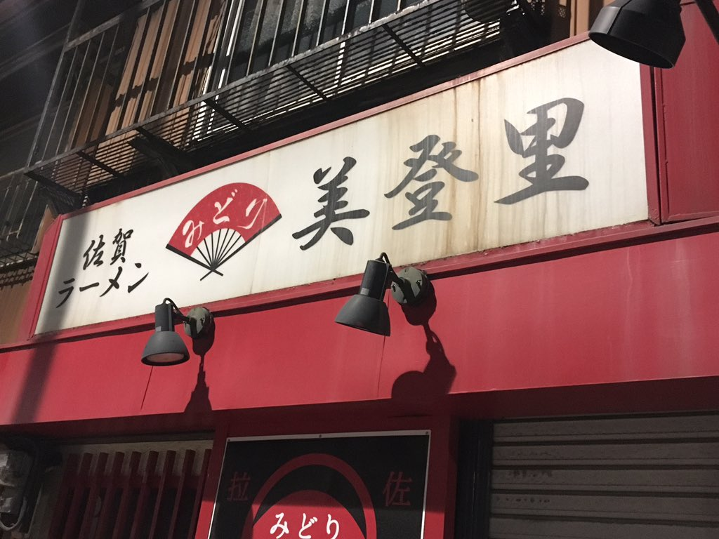 ⑦佐賀ラーメン 美登里02