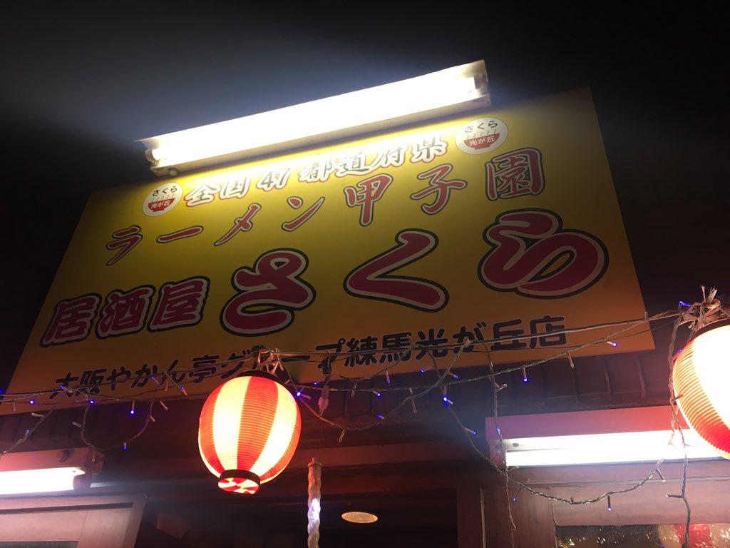 ⑧居酒屋さくら02