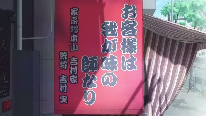 ⑧吉村家03