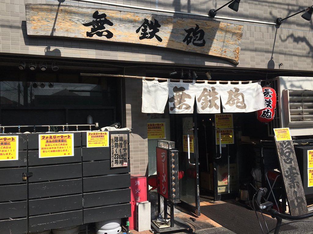 ⑨無鉄砲 東京中野店02