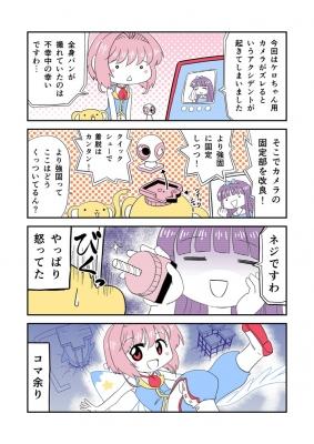 CCさくら11