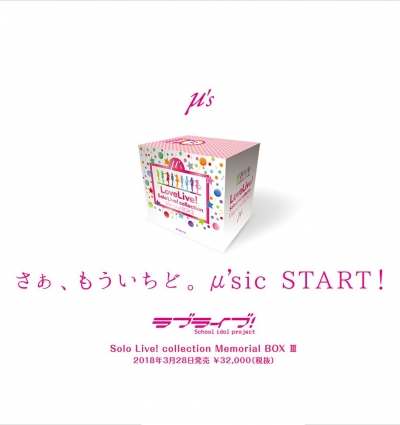 【ラブライブ!】新宿駅のμ's広告で号泣したんだが…