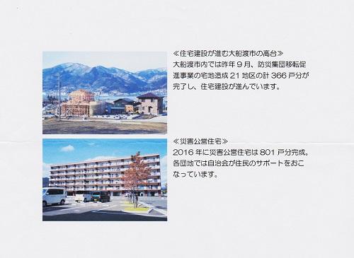 mikanntouhoku-2018-2-500.jpg