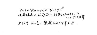 mikanntouhoku-2018-3-400.jpg