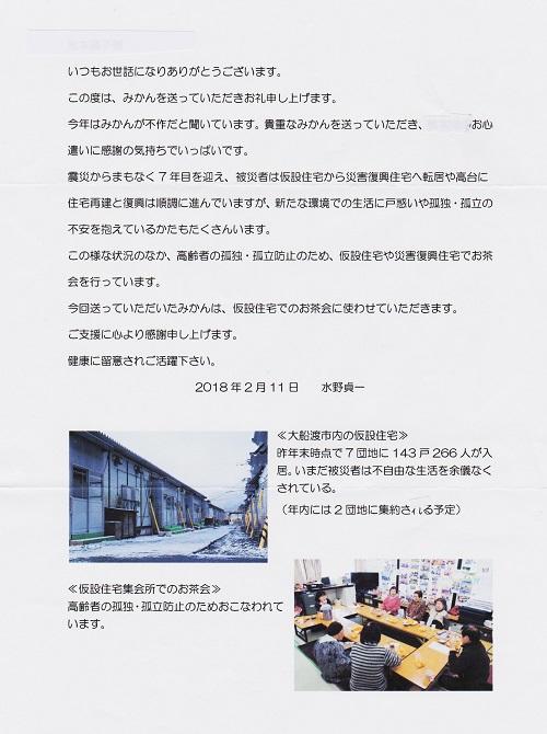 touhokumikann-4-2018-500.jpg