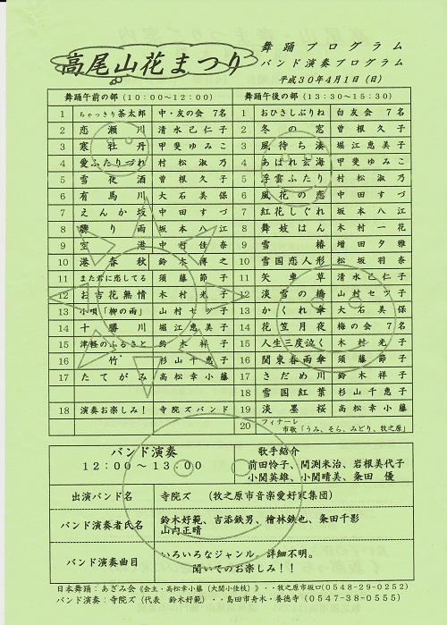 takaohanamaturi-2018-purguramu-2-500.jpg