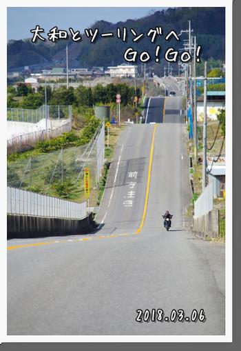 2018年3月6日 紀ノ川広域農道ツーリング