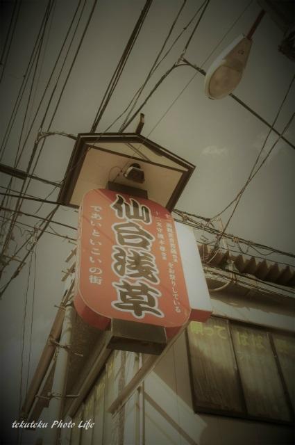 仙台浅草4