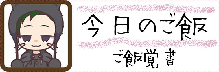 バナー(今日のご飯)