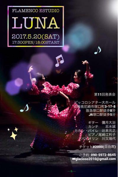 2017  5/20土曜日、尼崎市ピッコロシアターで発表会