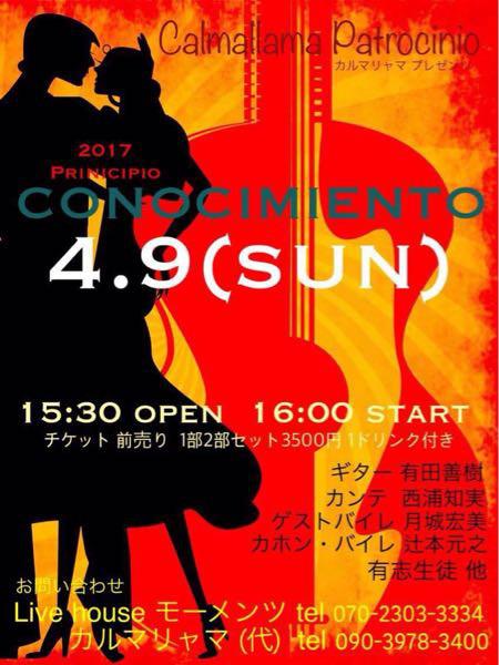 和歌山市のフラメンコスタジオ「カルマリャマ」のライブに出演させて頂きます⭐️