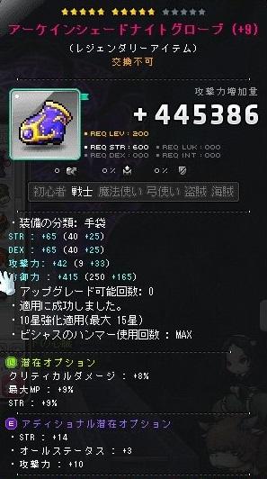 Maple_180302_095355.jpg