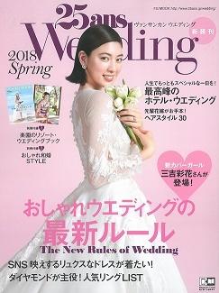 25ans ウェディングドレス 結婚式 ブライダルインナー