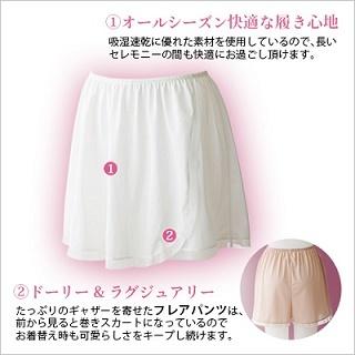 フレアパンツ ウェディングドレス ブライダルインナー