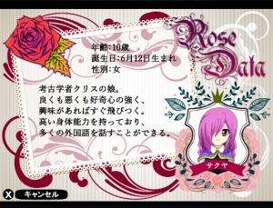 薔薇と悪魔騎士キャラ紹介