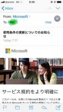 Microsoftから「使用条件の更新についてのお知らせ」のメールがあったが…