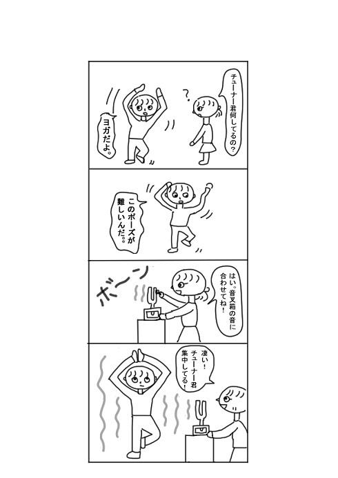 ヨガ4コマ13