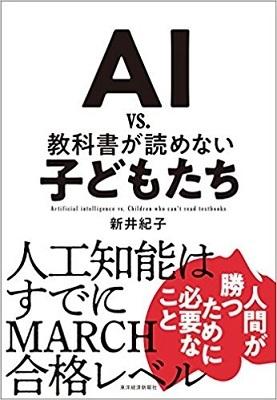 AI VS 教科書が読めない子どもたち S