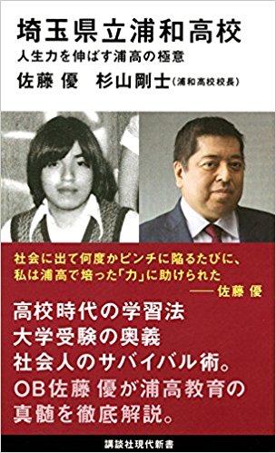 講談社新書 埼玉県立浦和高校