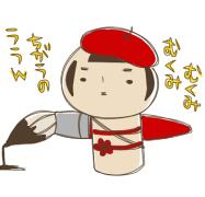 しらかべりえ(ぷぅ)