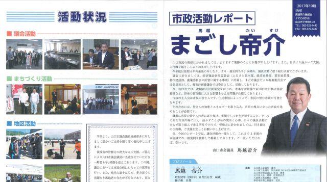 市政活動レポート