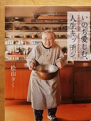 いのち愛しむ、人生キッチン1802