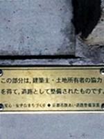 imaisae道路後退プレート1802