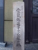 電気鉄道事業発祥の地石碑1803