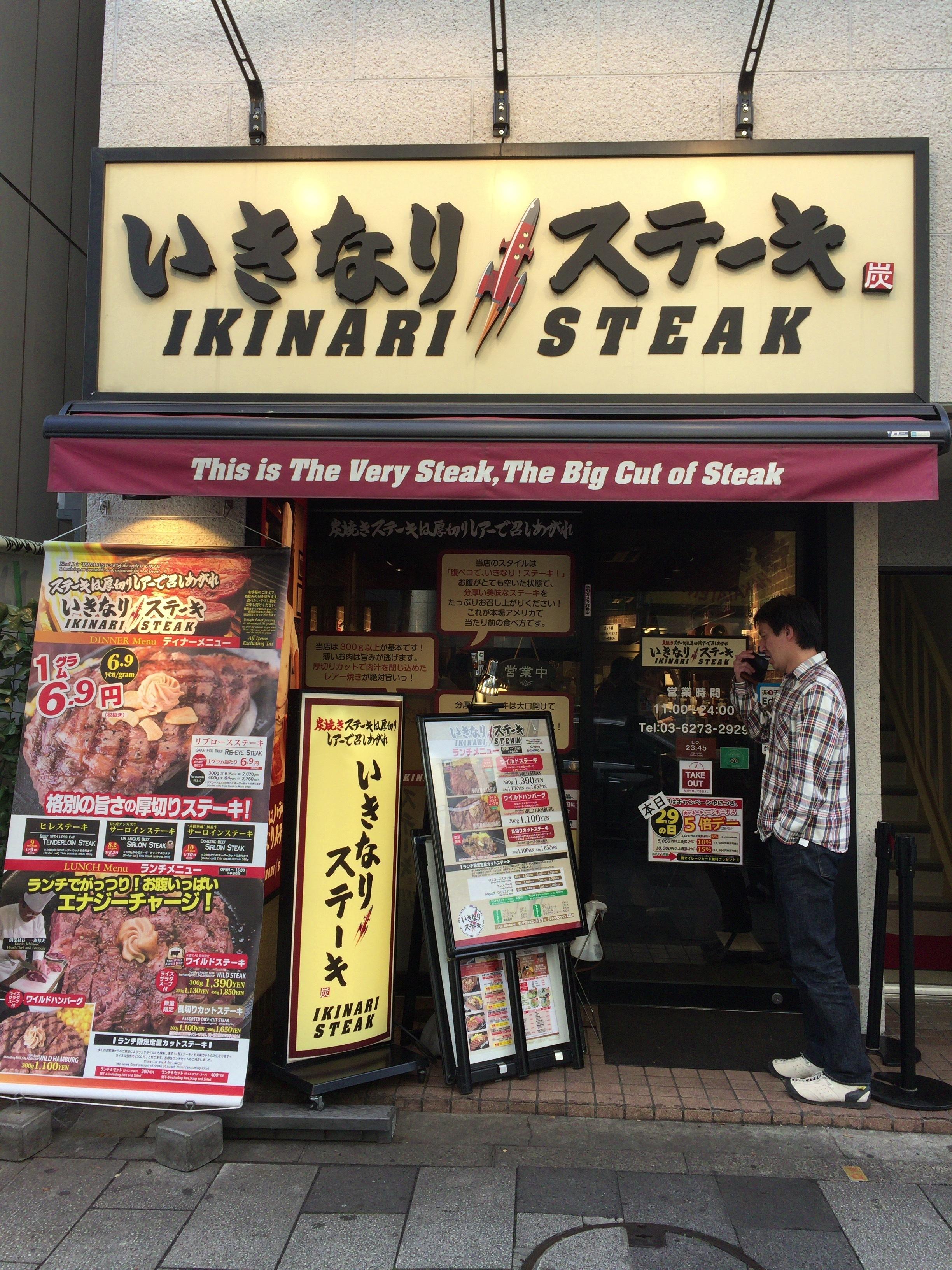 いきなり! ステーキ 新宿二丁目店 Picture